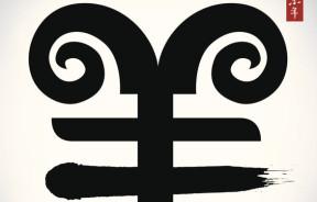 Kineski horoskop za 2015. godinu: Godina drvene koze